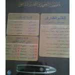 Coran électronique tajwid (warch, hafs, kaloun)